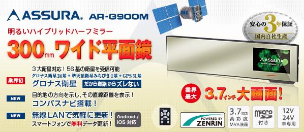CELLSTAR ASSURA ARシリーズ ASSURA ARシリーズ AR-G900M