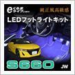 eくるまライフ.com LEDフットライトキット