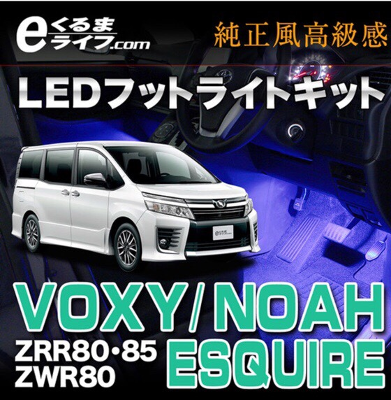 e-くるまライフ.com LEDフットライトキット 青