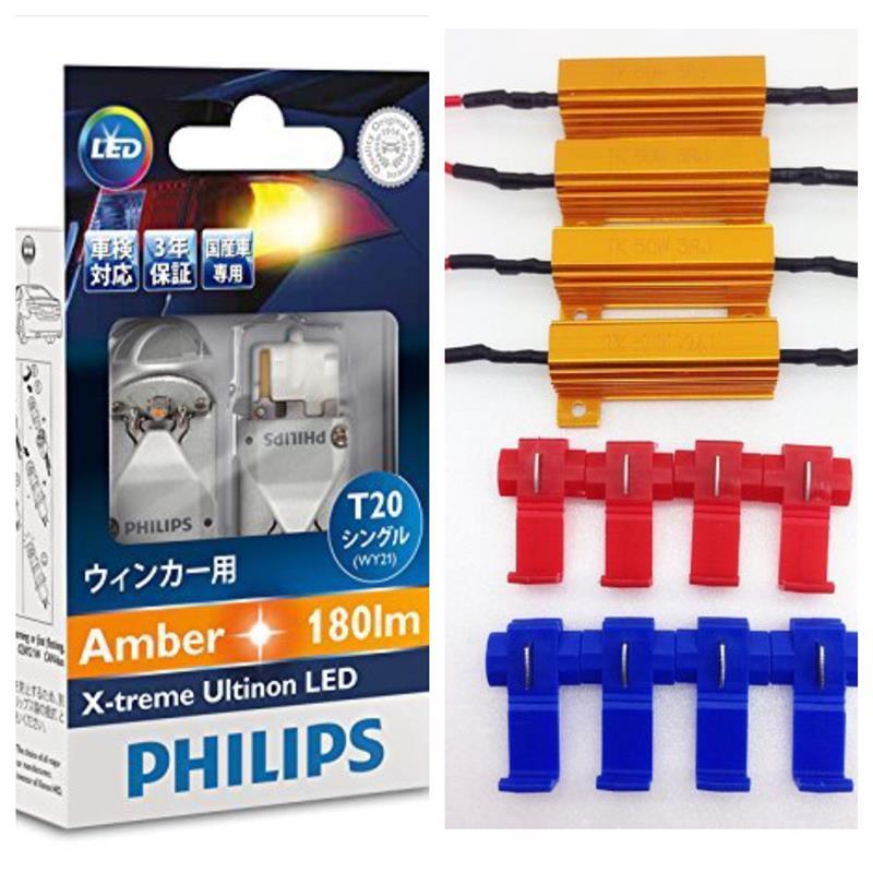 PHILIPS  ウインカー LED バルブ T20(WY21W)