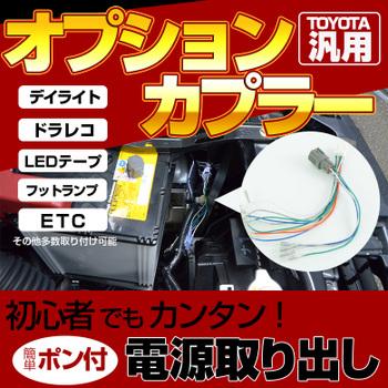 シェアスタイル TOYOTA汎用オプションカプラー