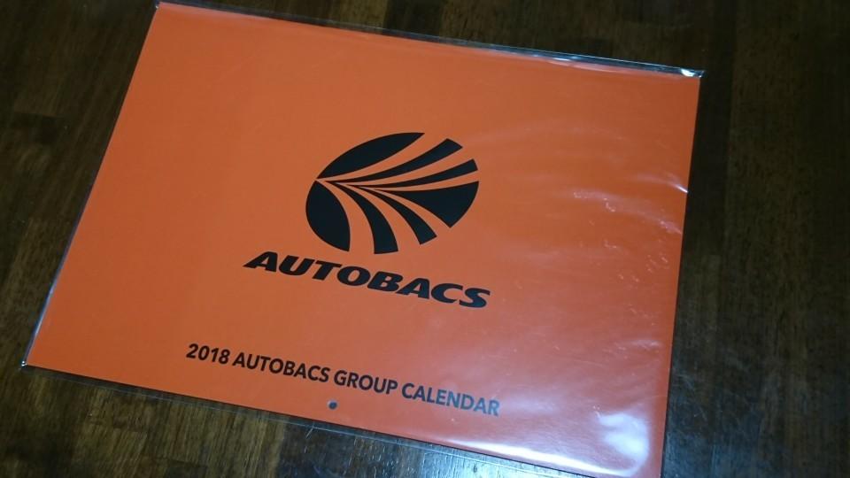 AUTOBACS 2018年カレンダー
