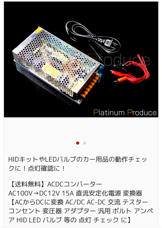 不明 ACDCコンバーター
