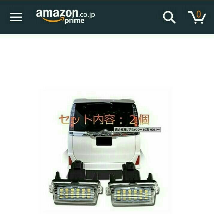 不明 LED ナンバー灯