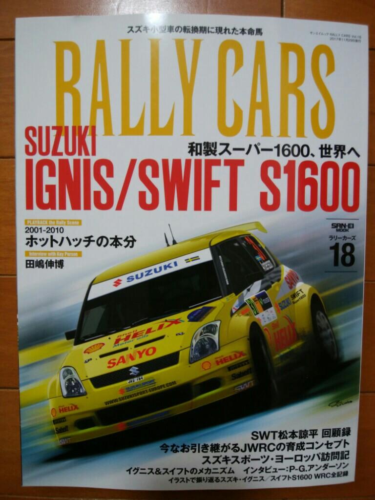 三栄書房 RALLYCARS  SUZUKI  IGNIS/SWIFT S1600