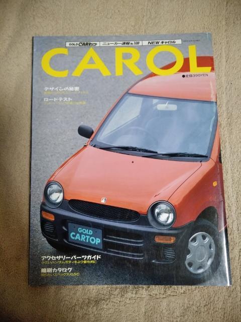 CARトップ ニューカー速報 No108 NEW キャロル