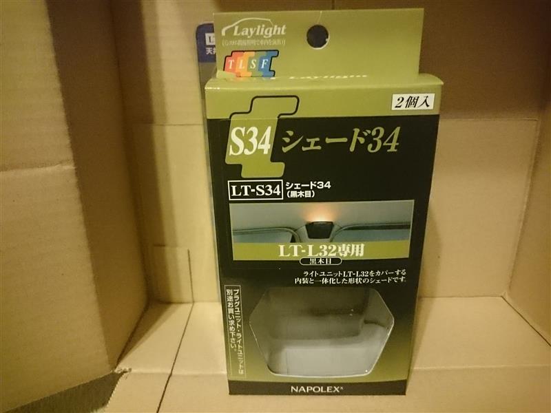 NAPOLEX LT-S34 シェード34 黒木目