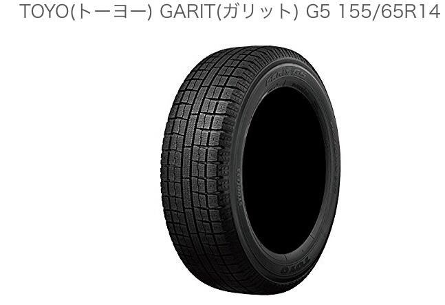 TOYO TIRES GARIT G5 155/65R14