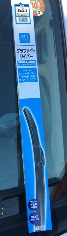 AUTOBACS AQ デザインワイパー D43