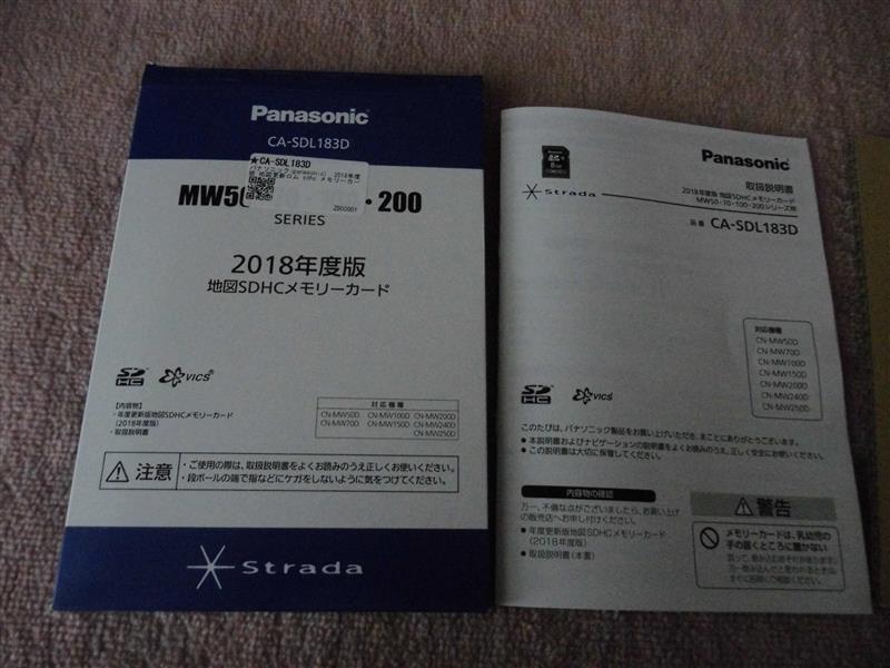 Panasonic CA-SDL183D 2018年度版 地図SDHCメモリーカード