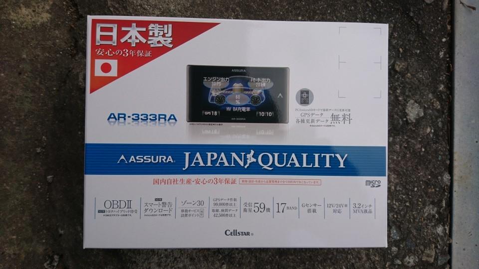 CELLSTAR ASSURA ARシリーズ AR-333RA