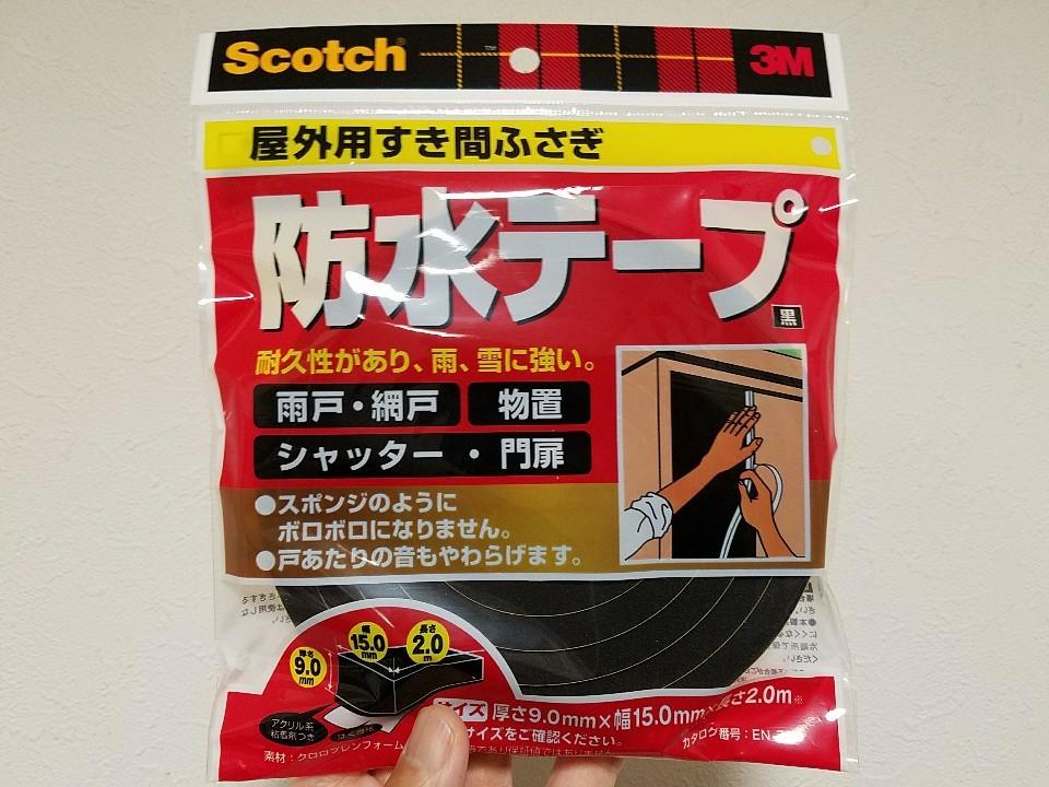 3M / 住友スリーエム 屋外用すき間ふさぎ防水テープ