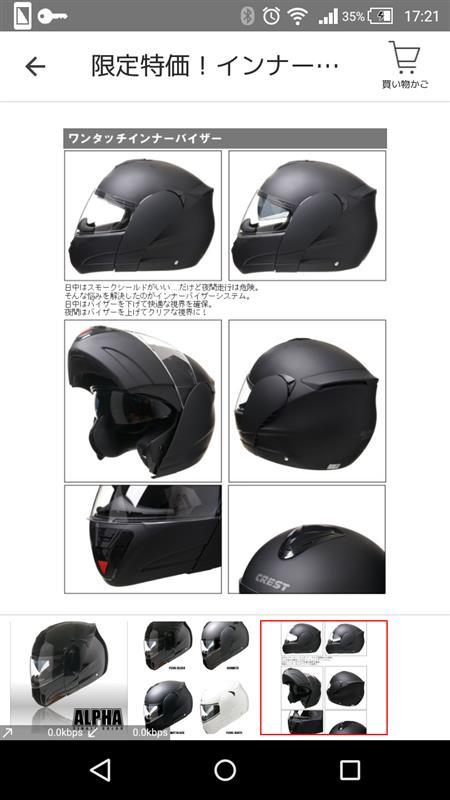 CREST ALPHAヘルメット
