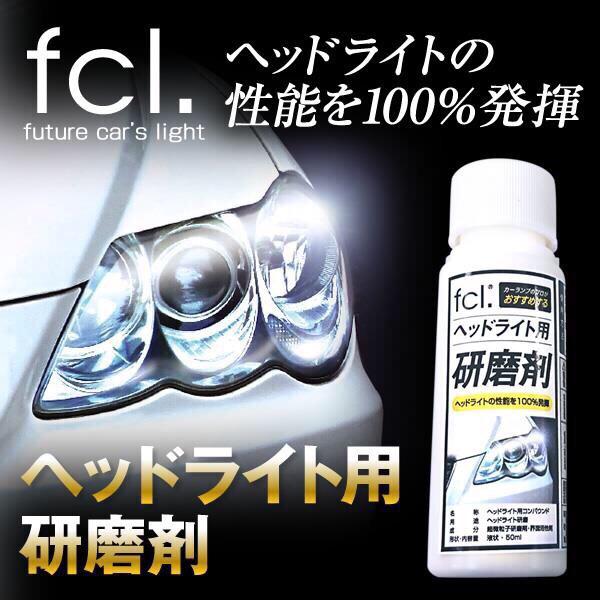 fcl ヘッドライト研磨材