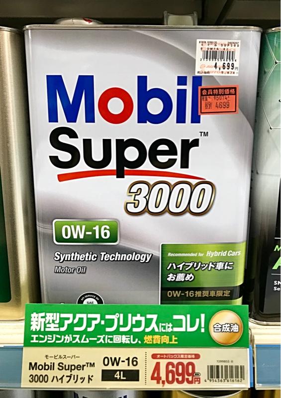 Mobil Super 3000 0W-16