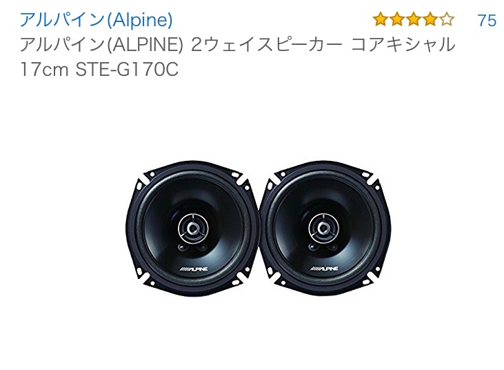 ALPINE STE-170C