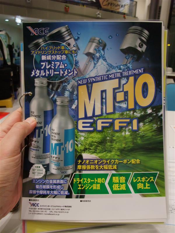 ACE INTERNATINAL TRADE MT-10 EFFI