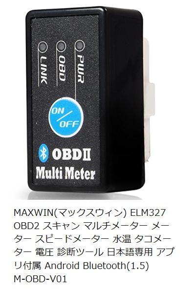 MAXWIN OBDⅡマルチメーター