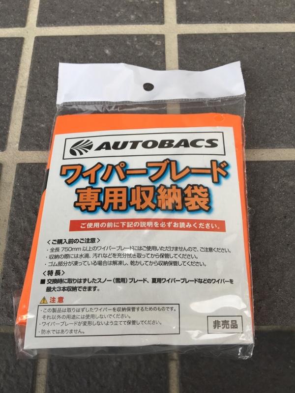 オートバックスオリジナル ワイパーブレード専用収納袋