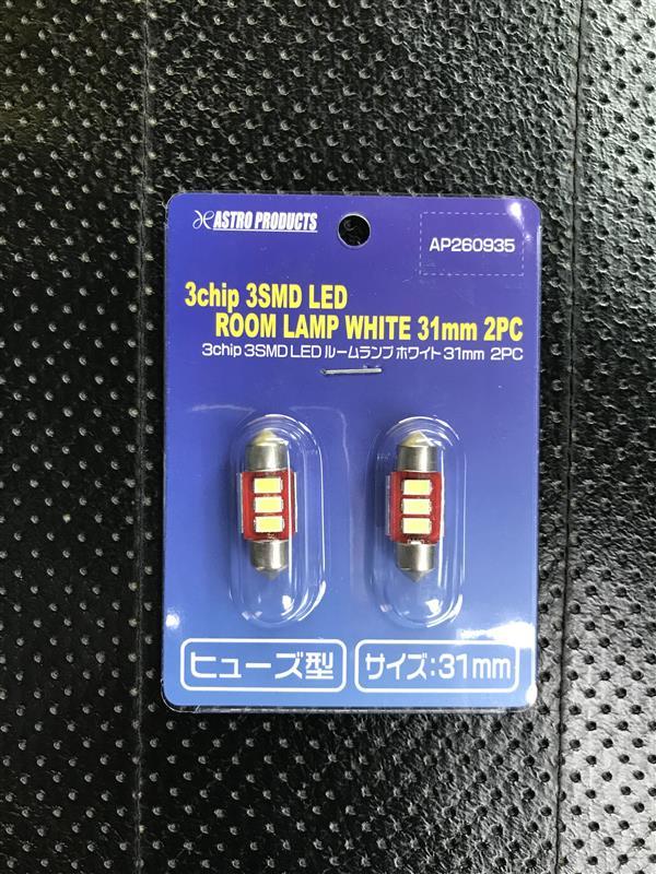 ASTRO PRODUCTS(アストロプロダクツ) 3chip 3SMD LEDルームランプ ホワイト 31mm 2PC