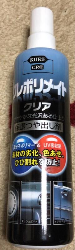 KURE / 呉工業 クレポリメイト クリア