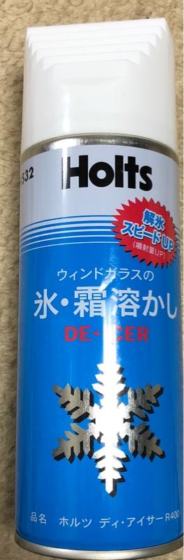 Holts / 武蔵ホルト ディ アイサー (氷 霜とかし)