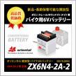 oriental ZX6N4-2A-2
