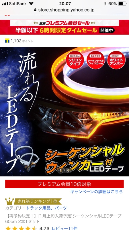 シェアスタイル シーケンシャルウインカー付LEDテープ