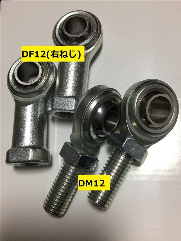 NAGISA AUTO 補修用ピロボール(DF12、DM12(右ねじ))
