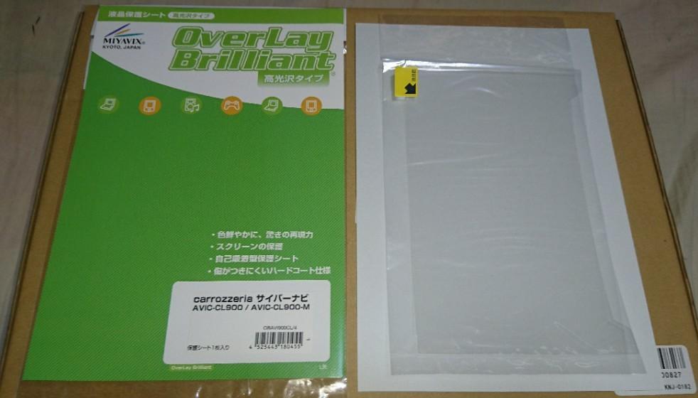 ㈱ミヤビックス 液晶保護シート高光沢タイプ/OBAVI900CL/4