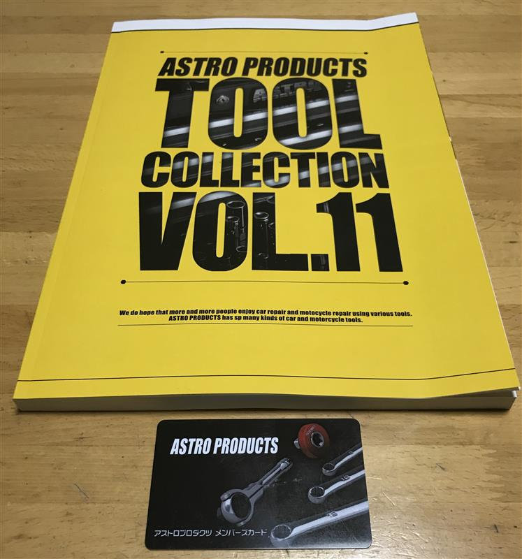 ASTRO PRODUCTS(アストロプロダクツ) TOOL COLLECTION VOL.11
