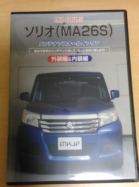メーカー・ブランド不明 メンテナンスDVD MA26S/MA36S ソリオ