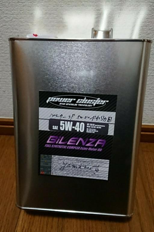 POWER CLUSTER Super Racing  2.5 (?)W-40 スペシャル