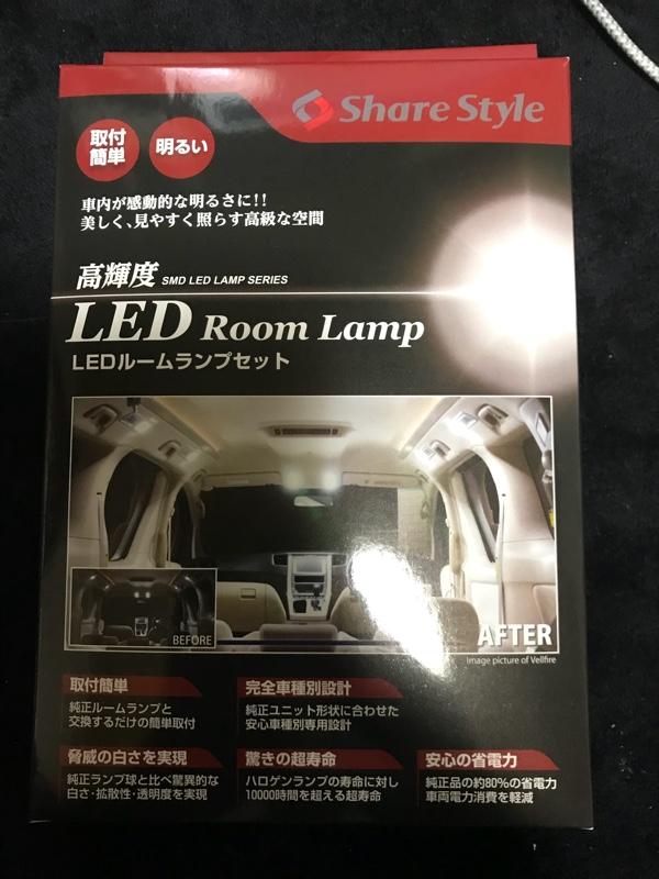 シェアスタイル LEDルームランプセット