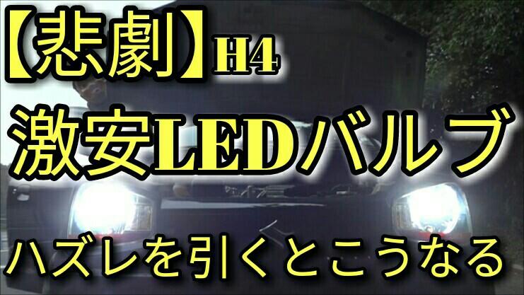 LIGHT SAVER 35W H4(Hi/Low) 6,000K