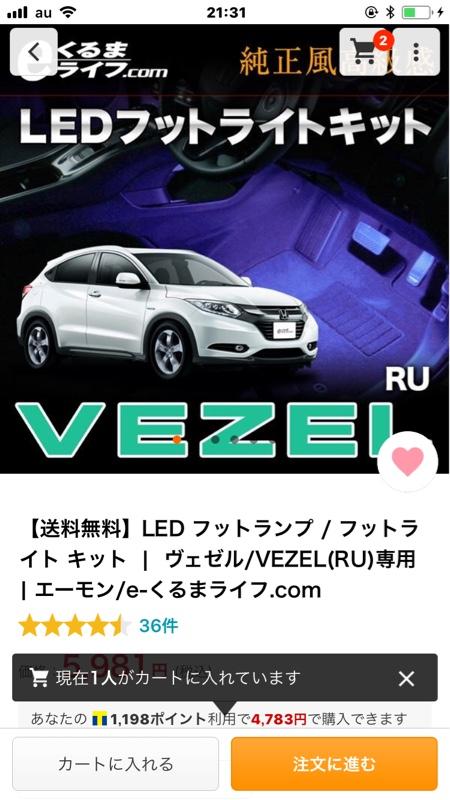 e-くるまライフ.com LEDフットライトキット 白