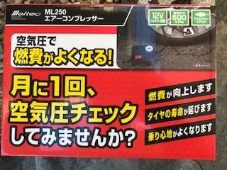 Meltec / 大自工業 エアーコンプレッサー / ML250