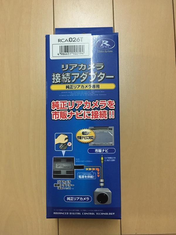 Data System リアカメラ 接続アダプター / RCA026T