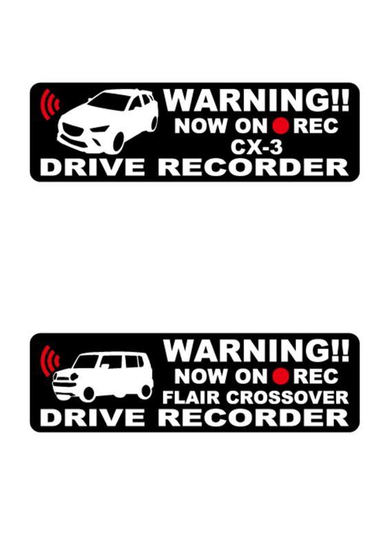ステッカーショップ クレセント ドライブレコーダー 搭載 妨害運転 煽り 危険運転 対策ステッカー