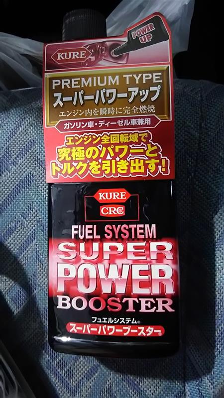 KURE / 呉工業 FUEL SYSTEM SUPER POWER BOOSTER / スーパーパワーブースター