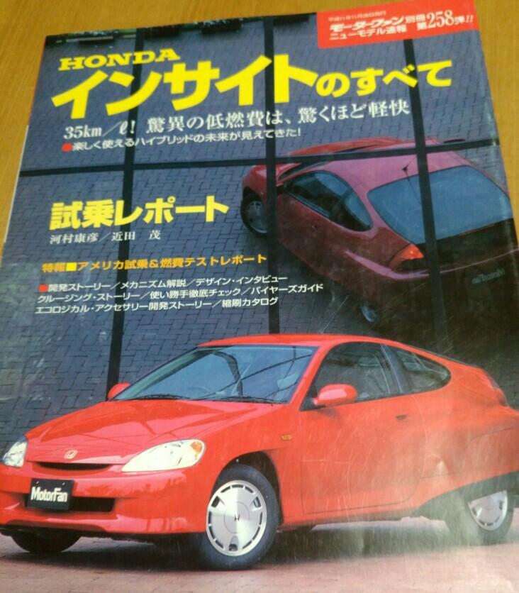 三栄書房 第258弾 HONDAインサイトのすべて(初代) 1999年10月発売