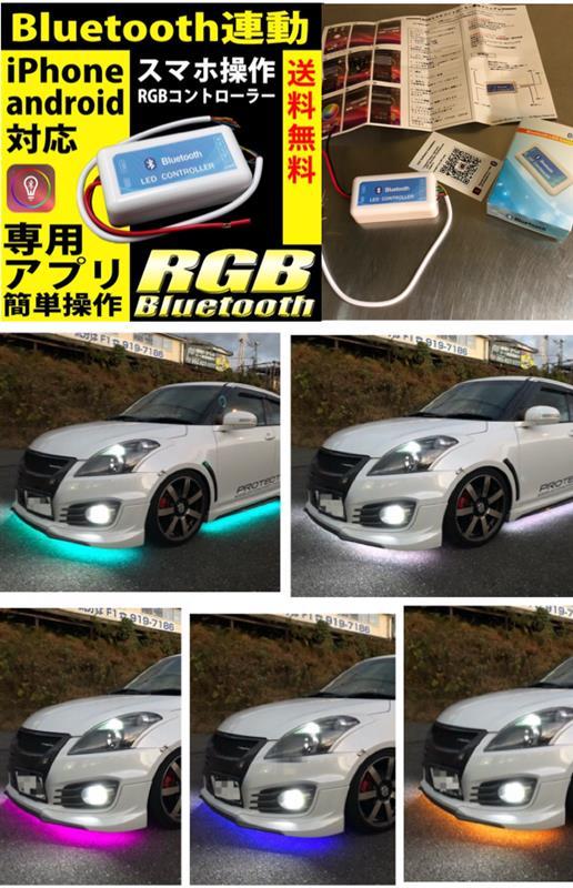 REIZ TRADING RGB LED配色コントローラー/Bluetooth