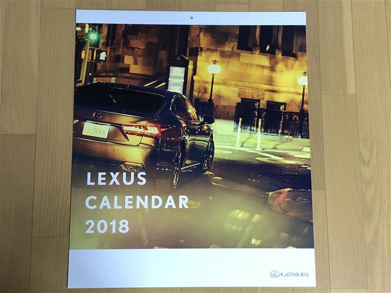 レクサス(純正) 2018 カレンダー