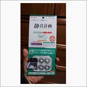 エーモン 静音計画 静音計画 ロードノイズ低減プレート(6個入り) / 2666