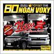 ユアーズ ヴォクシー ノア 80系 NOAH / VOXY 車種専用設計 LEDルームランプセット