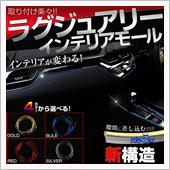 シェアスタイル ヴォクシー ノア 80系 取付可能 ラグジュアリーインテリアモール