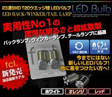 【fcl.】  LED T20