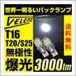 REIZ TRADING VELENO T16 3000lm LEDバックランプ