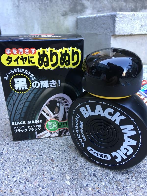 SOFT99 BLACK MAGIC / ブラックマジック