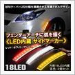 不明 ミニクーパー風 LEDサイドマーカー